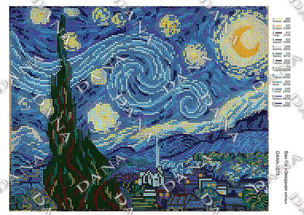 Зоряна нічВан Гог