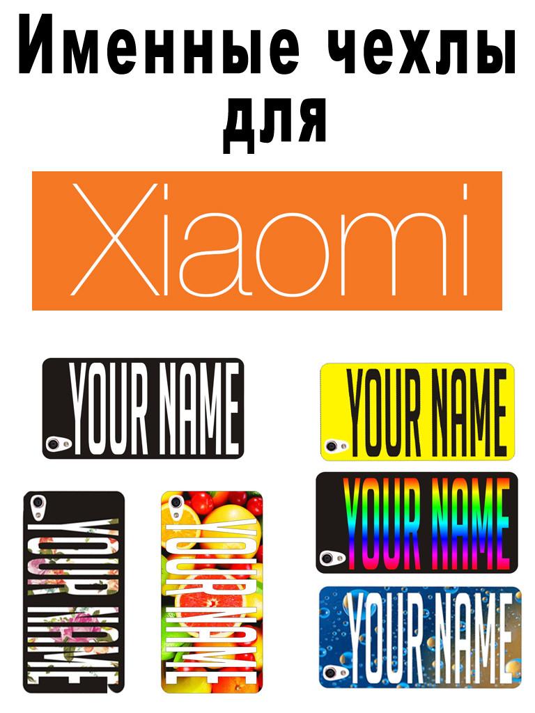 Именной чехол для Xiaomi Redmi 5 Бампер с именем