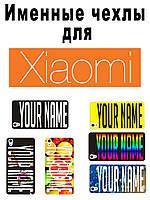 Именной чехол для Xiaomi Redmi S2 Бампер с именем