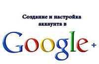 Создание и настройка аккаунта в Googl+