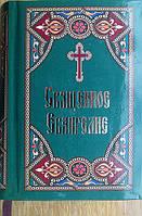 Священное Евангелие. Малый формат