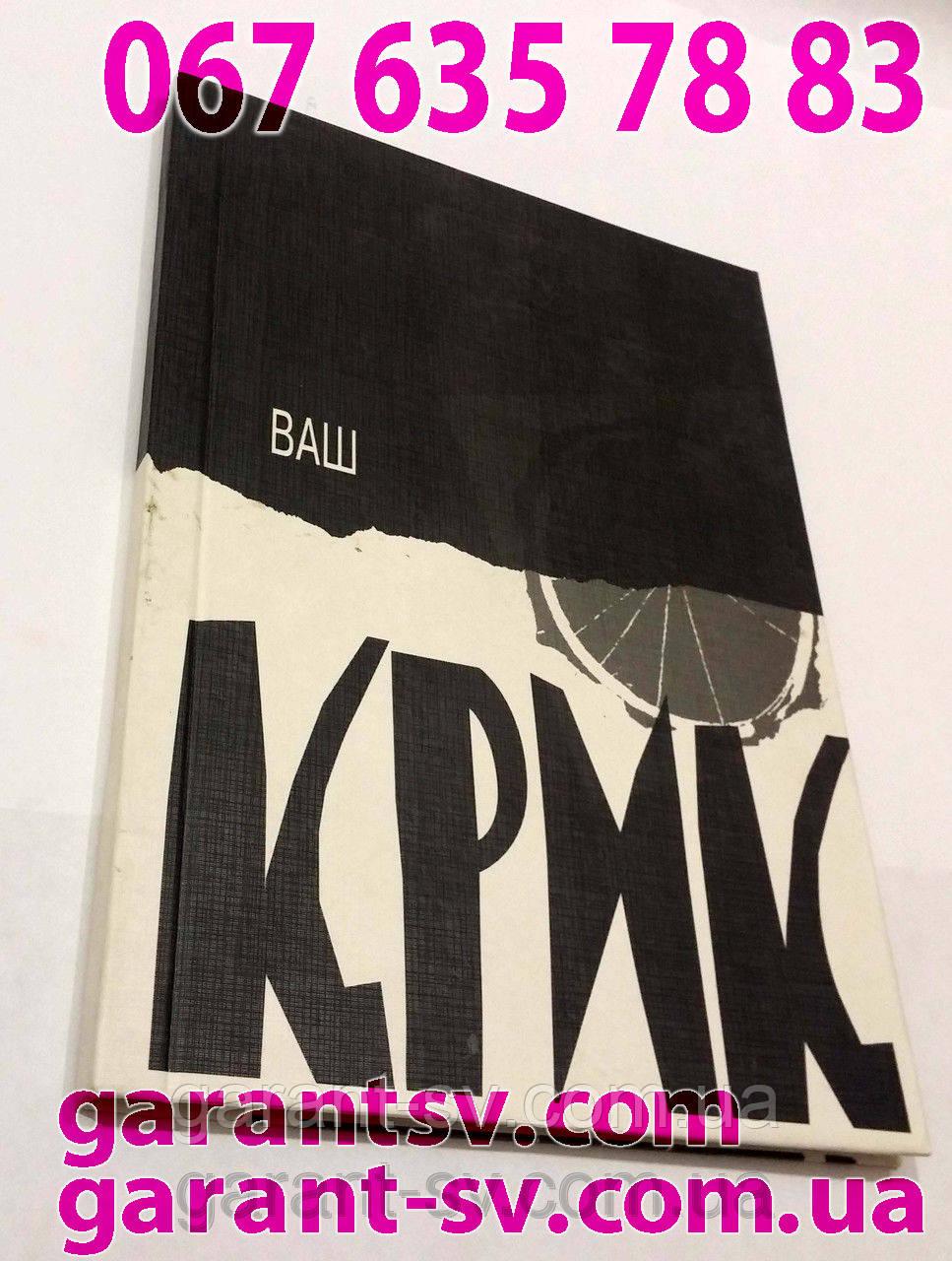 Виготовлення книжок: м'яка обкладинка, формат А5, 200 сторінок,зшивка біндер, тираж 200штук