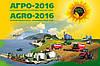 Компания «Техагролюкс Плюс» приглашает на XXVIII Международную агропромышленную выставку «АГРО-2016»