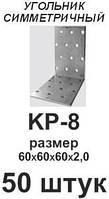 Уголок симметричный KP8  60х60х60х2,0