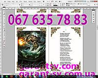 Дизайн, верстка книг, брошюр, фото 1