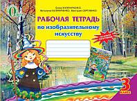 Рабочая тетрадь по изобразительному искусству для 3 класса. Калиниченко Е.В., Сергиенко В.В.
