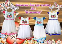 """Платье под вышивку бисером или нитками """"Изюминка"""" №1"""