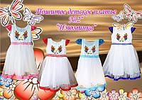 """Платье под вышивку бисером или нитками """"Изюминка"""" №2"""