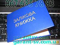 Изготовление зачетных книжек, фото 1