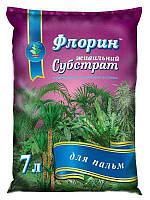 Субстрат ФЛОРИН для пальм (7 л)