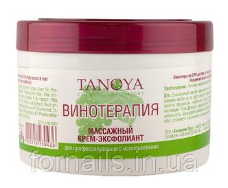 Массажный крем-эксфолиант Винотерапия Tanoya 500 мл