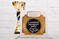 """Наградная шоколадная медаль""""С успешным окончанием учебы"""". Подарок выпускнику."""