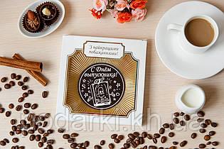 Шоколадная медаль С Днем выпускника!