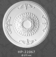 Потолочная (декоративная) розетка из полиуретана, Classic home HP-22067