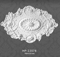 Потолочная (декоративная) розетка из полиуретана, Classic home HP-22078