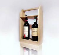 Бутылочница деревянная для двух бутылок с ручкой
