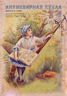 "Журнал ""Антикварная кукла"" № 15"