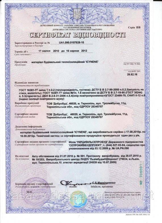 Сертификат соответствия на напыляемый ППУ