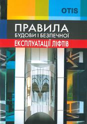 Правила будови і безпечної експлуатації ліфтів. НПАОП 0.00-1.02-08