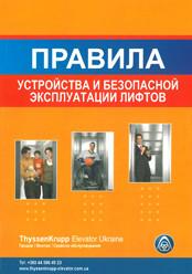 Правила будови і безпечної експлуатації ліфтів. (рос. мова) НПАОП 0.00-1.02-08