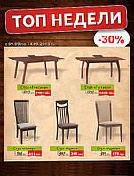 Скидки 30% на Мебель из натурального дерева!