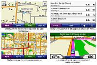 """Карта Китая """"City Navigator China NT"""" для GPS-навигаторов Garmin"""