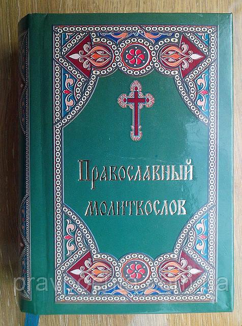 Православный молитвослов. Карманный