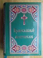 Православный молитвослов. Карманный, фото 1