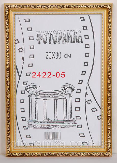 Фоторамка 20х30  2422