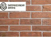 Ручной формовки Екатеринославский кирпич Облицовочная плитка ручной формовки Таврический светлый NF