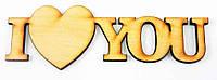 """Слово """"I-Love-You"""", 30*10см"""