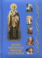 Житие святителя Николая Чудотворца, фото 1
