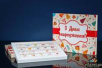 Шоколадный мини-набор З днем нарождення (9 шоколадок)
