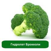 Гидролат Брокколи, 1 литр