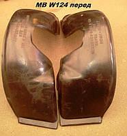 Подкрылки пара передних Мерседес w124 Mecedes