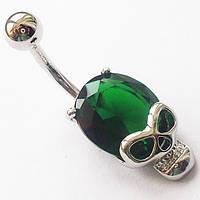 """Для пирсинга пупка """"Череп с зеленым кристаллом"""". Медицинская сталь."""