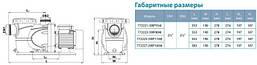 Насос для бассейна Leo XKP554 0.55кВт Hmax 9.7м Qmax 300л/мин, фото 3