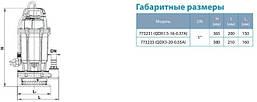 Насос дренажный Aquatica QDX3-20-0,55A 0.55кВт Hmax 20м Qmax 210л/мин, фото 3