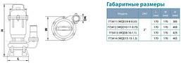 Насос канализационный Aquatica WQD10-8-0,55 0.55кВт Hmax 12м Qmax 242л/мин, фото 3