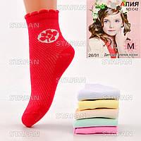 Летние носочки на девочку Aliya C42-1 26-31. В упаковке 12 пар