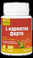 L-Карнитин +коэнзим Q10 +витамины.Лучший выбор при повышенных нагрузках!