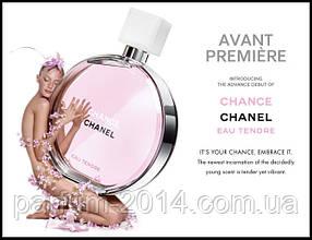 Женская туалетная вода Chanel Chance Eau Tendre + 10 мл в подарок (реплика), фото 3
