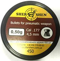 SHERSHEN DS-0,50гр. (450шт)(03450)