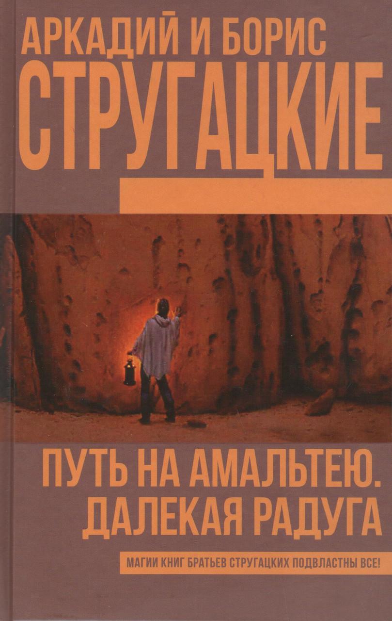 Путь на Альматею. Далекая радуга (КБС). Аркадий и Борис Стругацкие