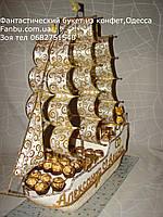 Свадебный белый корабль из конфет