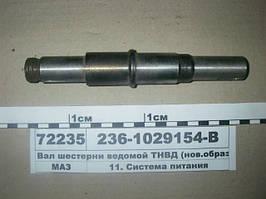 Вал шестерни ведомой привода ТНВД ЯМЗ 236 (нов. обр.) (пр-во ЯМЗ)