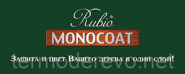 Масла Rubio MONOCOAT (Бельгия)