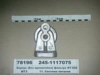 Корпус фильтра топливного ФТ-020 (пр-во ММЗ)