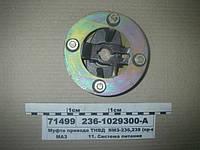 Муфта привода ТНВД  ЯМЗ-236,238 (пр-во ЯМЗ)