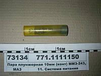 Пара плунжерная 10мм (конт) ММЗ-243,245,260 (пр-во ЯЗТА)